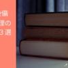 【初心者必見】本を読んで技術力アップ!施工管理のための入門書3選
