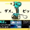 【互換・ダメ・絶対】電動工具のバッテリーは純正品で!