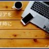 現役設備施工管理が選ぶ施工管理のためのブログ3選