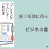施工管理に読んで欲しいビジネス書「プレイングマネジャーの教科書」